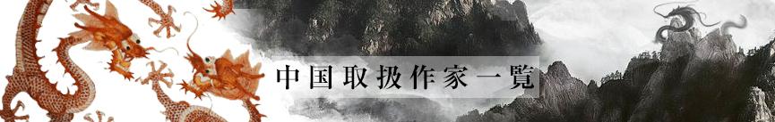 中国作家一覧