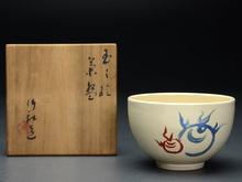 三浦竹軒 玉之絵茶碗