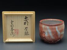 吉田喜彦 志野茶碗