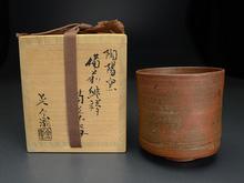 陶陽窯 備前緋襷 筒茶碗