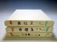 中国画仙紙