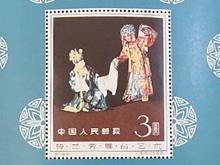 中国切手 梅蘭芳舞台