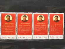 中国切手 文10 毛主席の最新指示