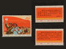 中国切手 文3 延安「文芸講話」発表25周年