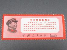 中国切手 文13 毛主席最新指示