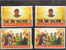 中国切手 文6 毛主席は赤い太陽