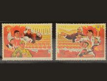 中国切手 第3次五ヵ年計画 2種完