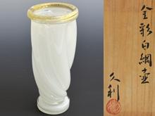 金彩白綱壷
