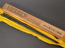 明珍 火箸