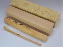 東大寺住職 茶杓