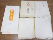 中国画仙紙 三星牌