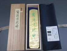 伝統工芸品 鈴鹿墨