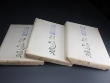 竹鳴箋 中国画仙紙
