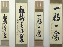 茶掛 大徳寺