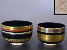 黒釉熨斗 茶碗