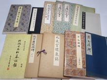 中国 安刻孫過庭書譜