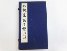 書道 拓本 上海書畫出版社