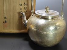 一鶴斎 銀製湯沸