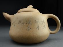黄泥詩文彫茶瓶