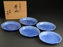 九谷焼 釉裏銀彩楓文 平皿