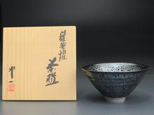蓬莱燿 茶碗