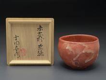 赤志野 茶碗