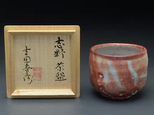 志野焼 茶碗