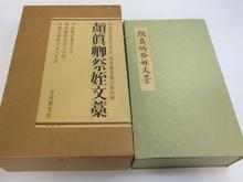 「顔真郷祭姪文稿」学習研究社発行