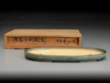 平安香山 古盆栽鉢