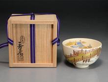 宇治橋 茶碗