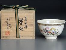十四代沈寿官 沈壽官 茶碗