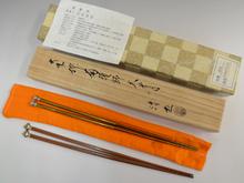 木村清雲 火箸