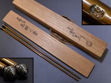 大西清右衛門 南鐐渦頭真鍮火箸